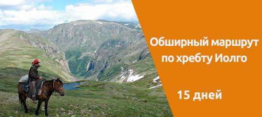 Горы Иолго
